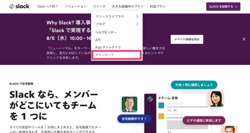 slack アプリ