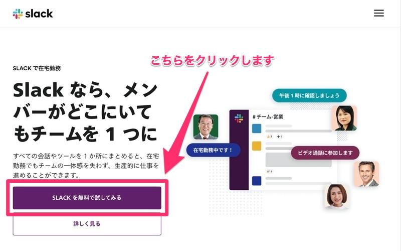 Slack新規登録