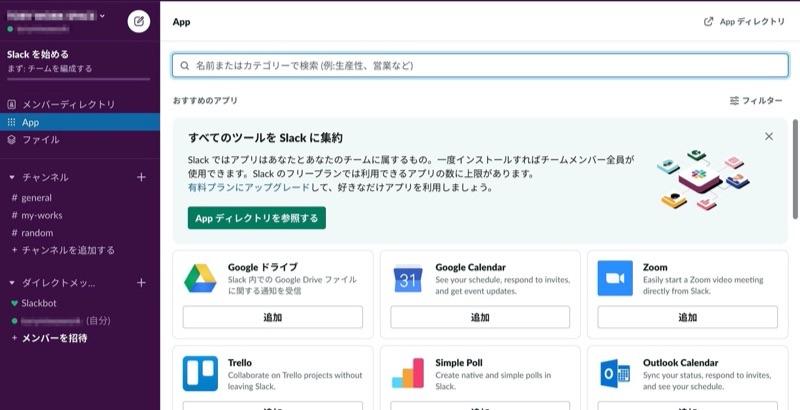 Slackでは様々な外部ツールと連携できる