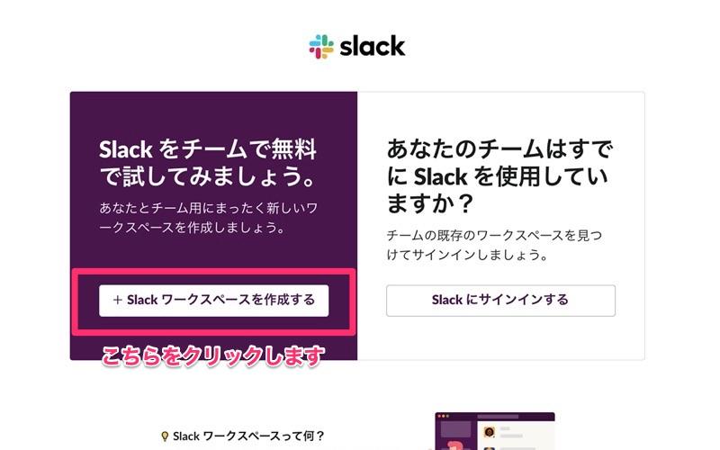 Slackワークスペース作成