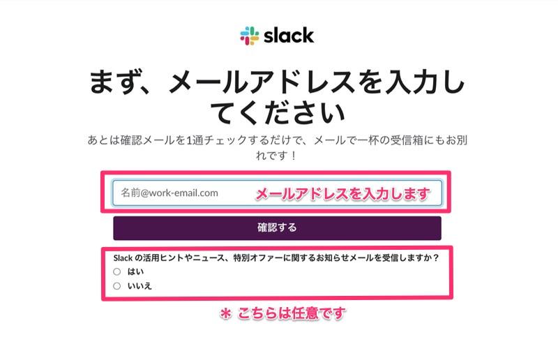 Slackメールアドレス設定