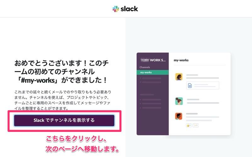 Slackチャンネル作成