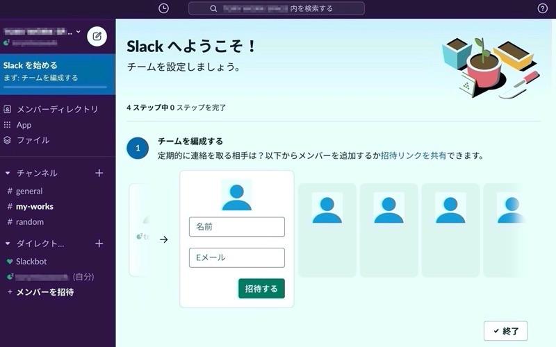 Slack新規登録後デフォルト画面