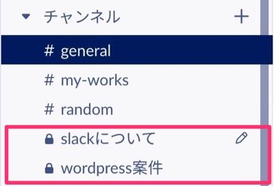 slack プライベートチャンネル