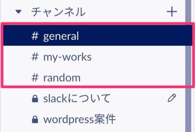 slack パブリックチャンネル