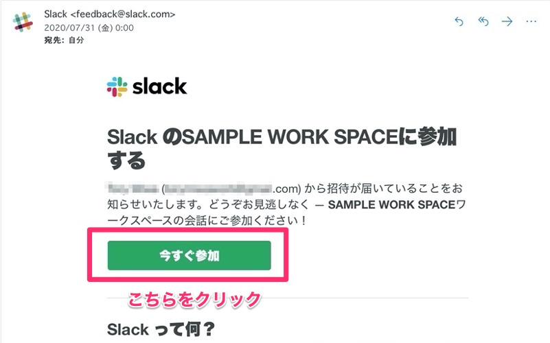 slack 招待承諾方法