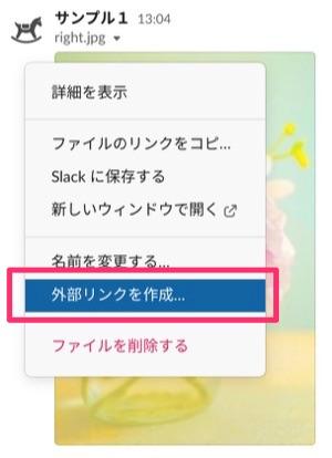 slack ファイルストレージ