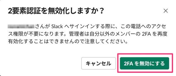 slack 2要素認証