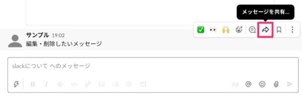 slack 書式設定活用