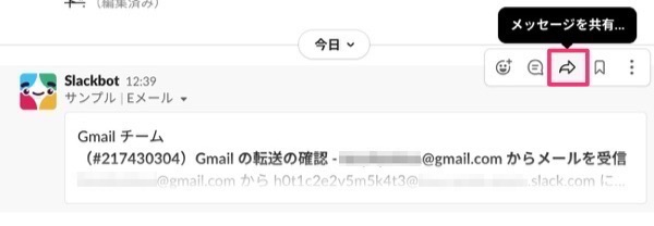 slack Gmail自動転送