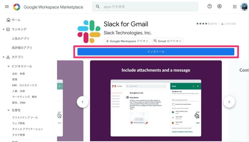 slack gmail