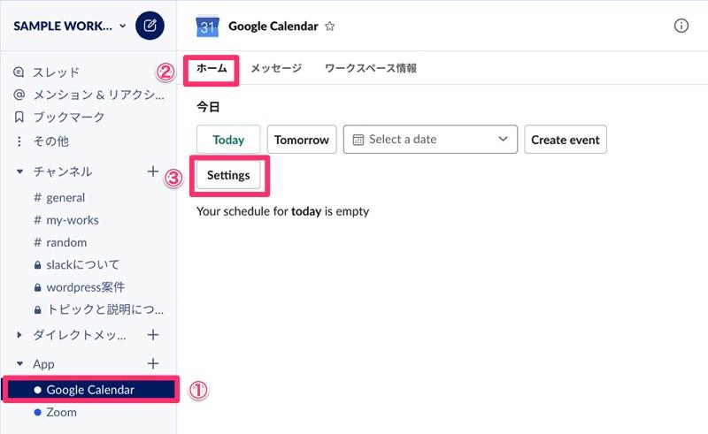 Slack Googleカレンダー使い方