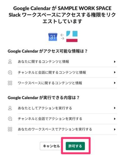 Slack Googleカレンダー連携