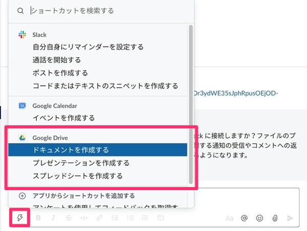 Slack Googleドライブ連携