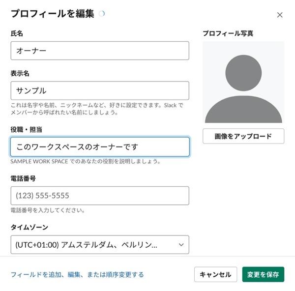 Slackプロフィール編集画面