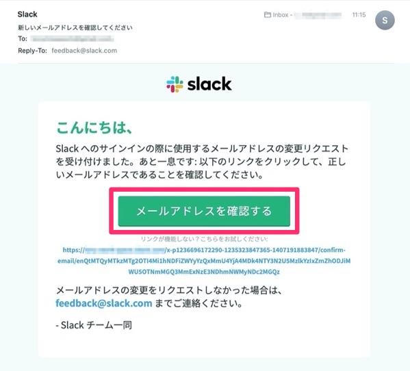 Slack プロフィール