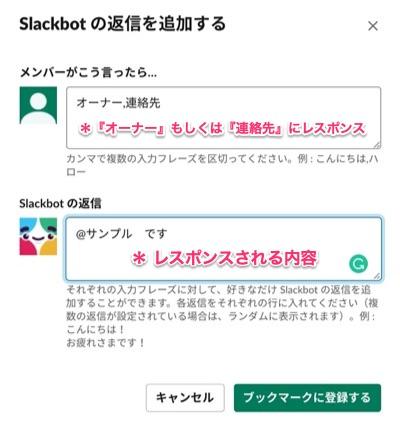 slackbot カスタムレスポンス