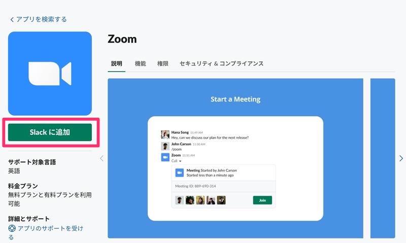 slack ZOOMとの連携