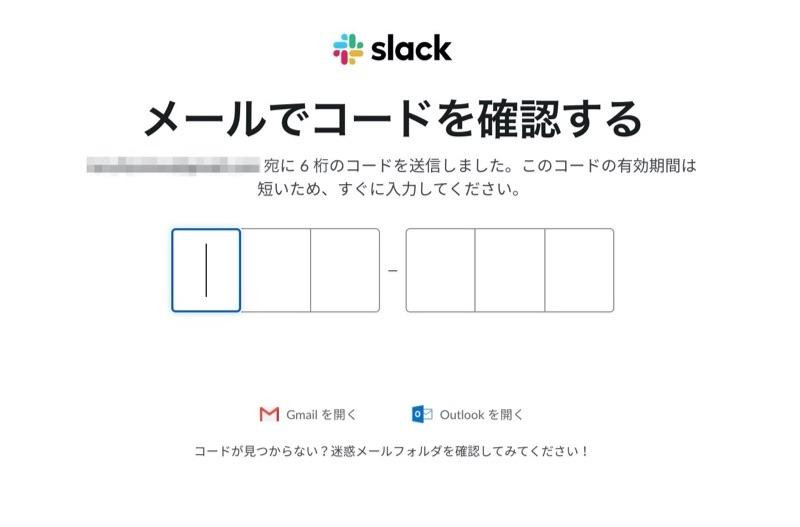 Slack パスワード設定