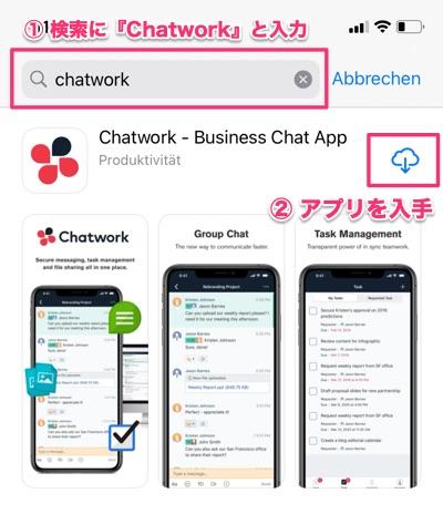 チャットワーク アプリ
