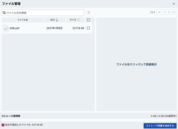 チャットワーク ファイル管理