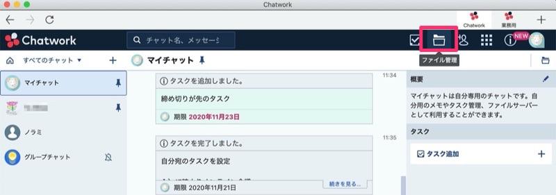チャットワーク ファイル送信