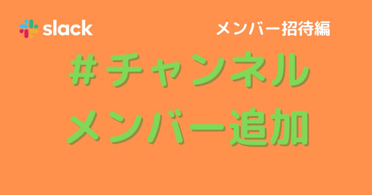 Slackチャンネルメンバー招待