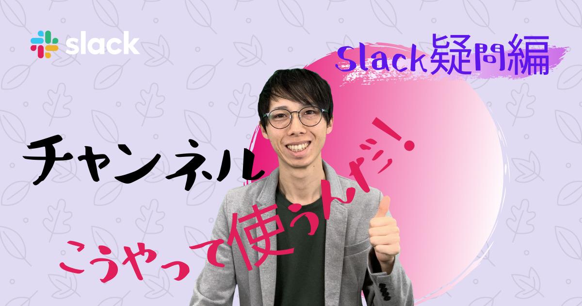 Slackの疑問|チャンネルの使い方がよくわかる見本