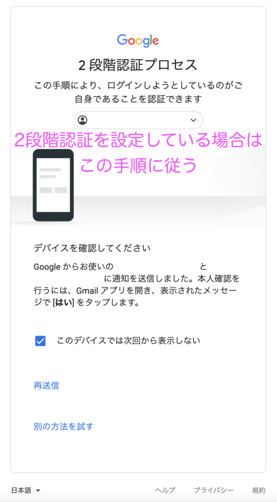 Gmailをチャットワークに連携する方法